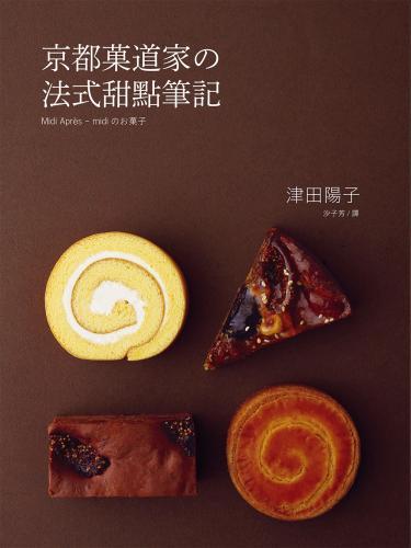 京都菓道家の法式甜點筆記:製作甜點的技巧在於:「輕軟」「濕潤」「酥鬆」完美結合的科學