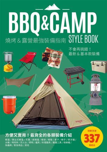 燒烤&露營 最強裝備指南:總數多達337種產品!選對裝備,露營樂趣加倍
