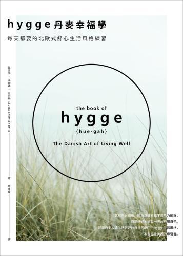 Hygge丹麥幸福學──每天都要的北歐式舒心生活風格練習
