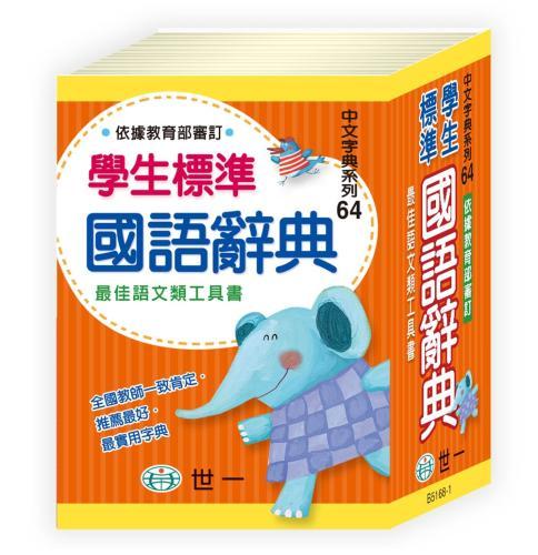 學生標準國語辭典(64k)(P2)