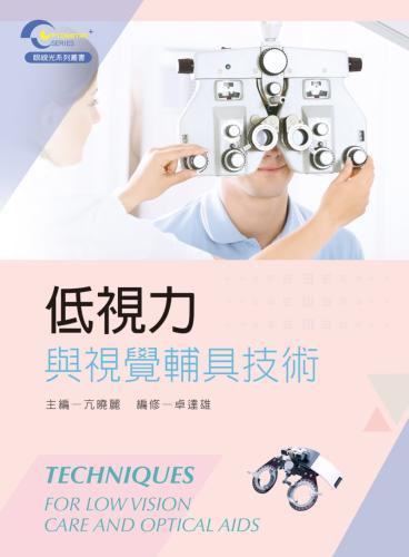低視力與視覺輔具技術