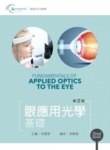 眼應用光學基礎(第二版)【書末附彩圖】