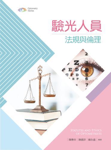 驗光人員法規與倫理