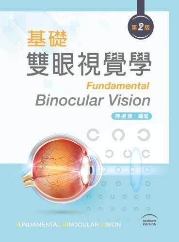 基礎雙眼視覺學(第二版)