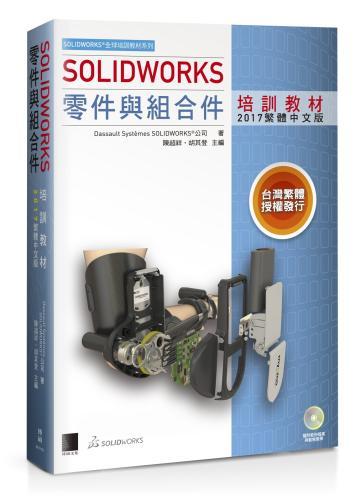 SOLIDWORKS零件與組合件培訓教材<2017繁體中文版>