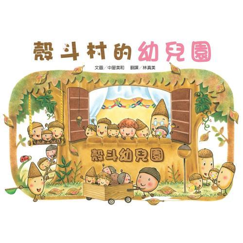 殼斗村的幼兒園