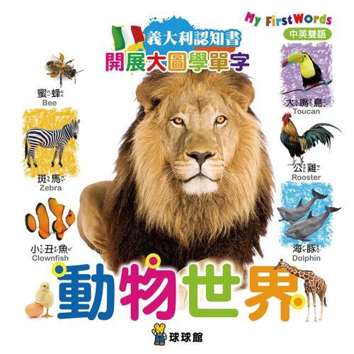 開展大圖學單字:動物世界