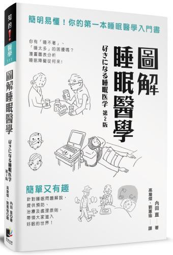 圖解睡眠醫學:簡明易懂!你的第一本睡眠醫學入門書