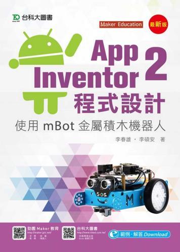 App Inventor 2程式設計:使用mBot金屬積木機器人(最新版)