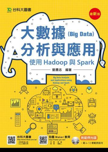 大數據(Big Data)分析與應用:使用Hadoop與Spark(最新版)