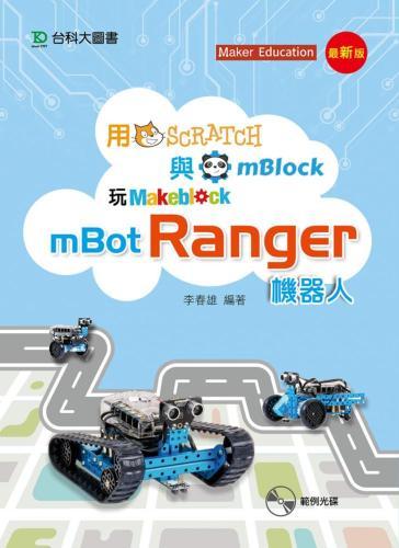 用Scratch與mBlock玩mBot Ranger機器人:最新版