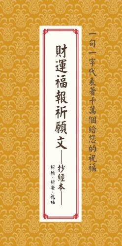 財運福報祈願文:抄經本:祈願、祈安、祝福