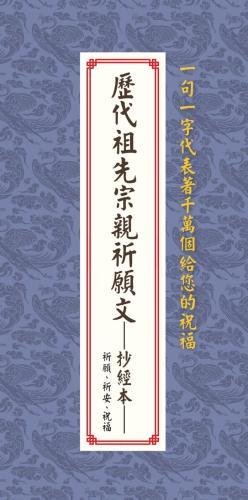 歷代祖先宗親祈願文──抄經本:祈願、祈安、祝福