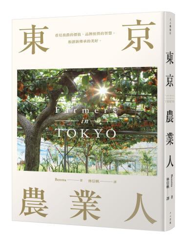 東京農業人