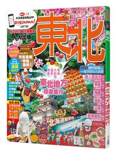 東北:MM哈日情報誌系列5
