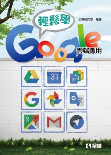 輕鬆學Google雲端應用