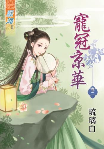 寵冠京華·卷二