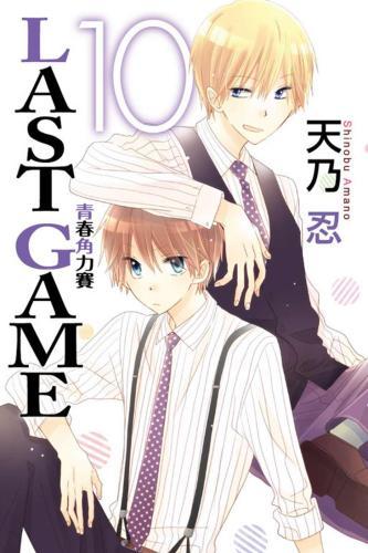 LAST GAME 青春角力賽 10