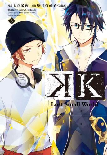 K-Lost Small World- 3完