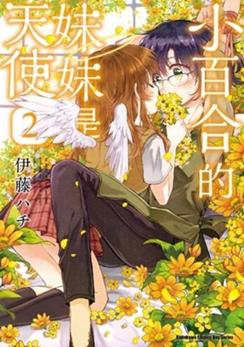 小百合的妹妹是天使 (2)