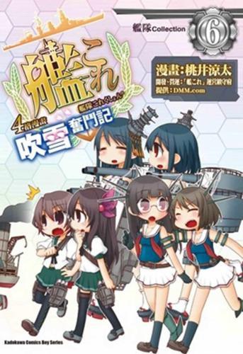 艦隊Collection 4格漫畫 吹雪奮鬥記 06