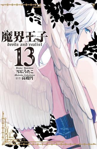 魔界王子 devils and realist 13