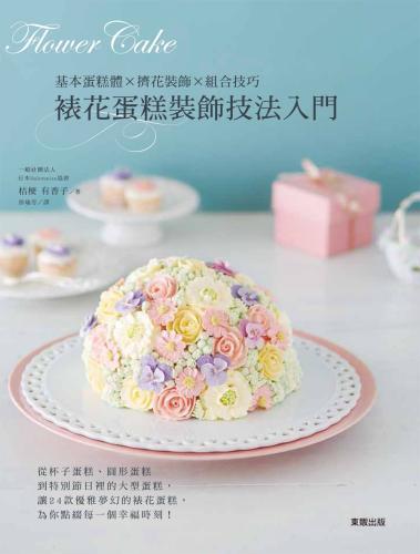 裱花蛋糕裝飾技法入門 基本蛋糕體×擠花裝飾×組合技巧