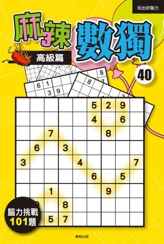 麻辣數獨40:高級篇