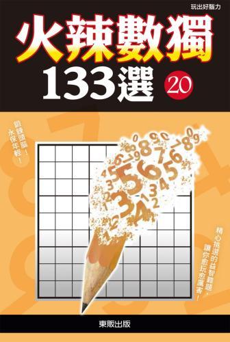 火辣數獨133選20