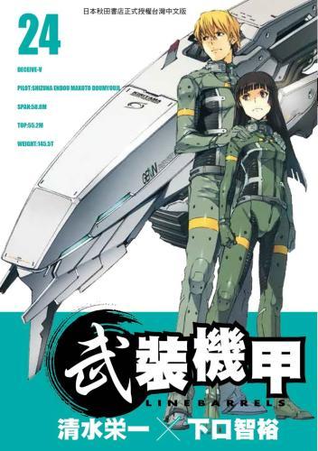 武裝機甲LINEBARRELS 24