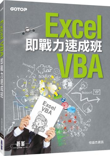 Excel VBA即戰力速成班