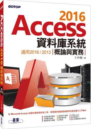 Access 2016資料庫系統概論與實務-適用2016/2013