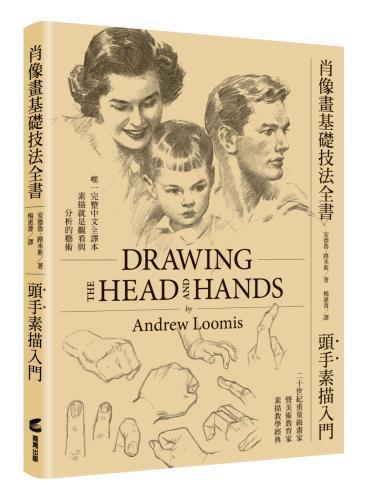 肖像畫基礎技法全書︰頭手素描入門