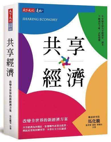 共享經濟:改變全世界的新經濟方案