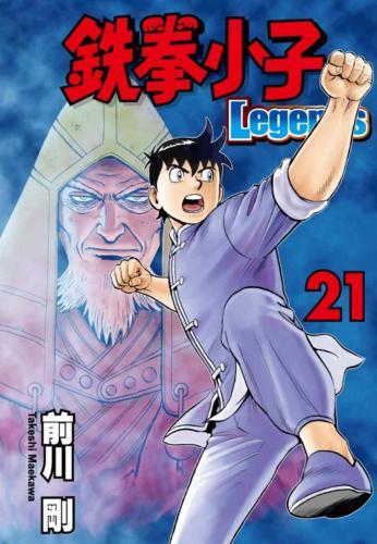 鐵拳小子 Legends 21