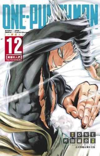 ONE-PUNCH MAN 一拳超人 12