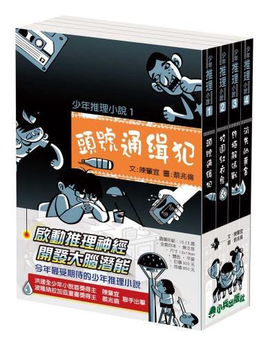 小兵少年推理小說(全套四冊)