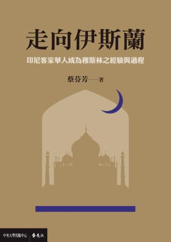 走向伊斯蘭:印尼客家華人成為穆斯林之經驗與過程