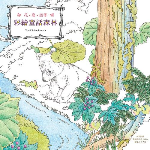 花·鳥·四季:彩繪童話森林