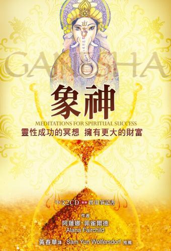 象神財富冥想有聲書:靈性成功的冥想、擁有更大的財富