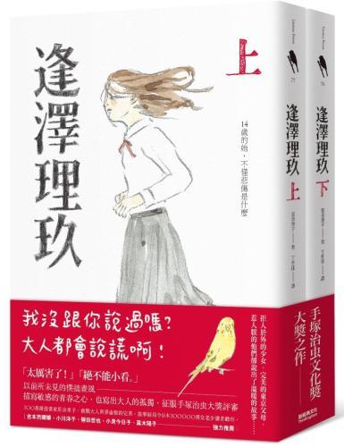 逢澤理玖(上+下集,唯一合購版)
