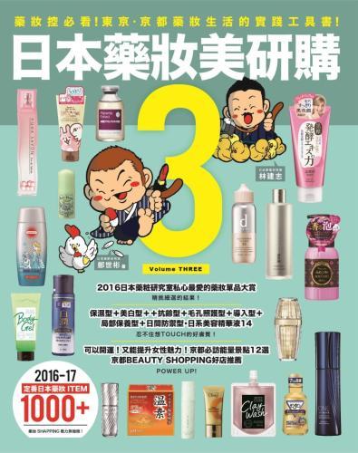 日本藥妝美研購3:藥妝控必看!東京·京都藥妝生活的實踐工具書!