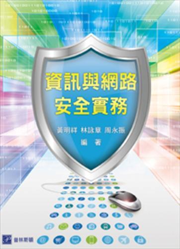 資訊與網路安全實務