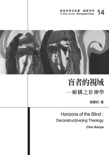 盲者的視域:解構之於神學