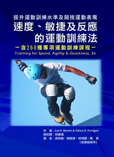 速度、敏捷及反應的運動訓練法-含260種專項運動訓練課程:提升運動訓練水準及競技運動表現