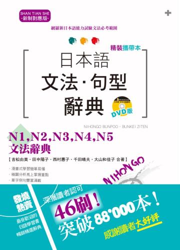 精裝攜帶本 新制對應版 日本語文法·句型辭典— N1,N2,N3,N4,N5文法辭典(50K+DVD)
