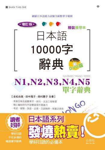 精裝攜帶本 增訂版 日本語10000字辭典─N1,N2,N3,N4,N5單字辭典(50K+DVD)