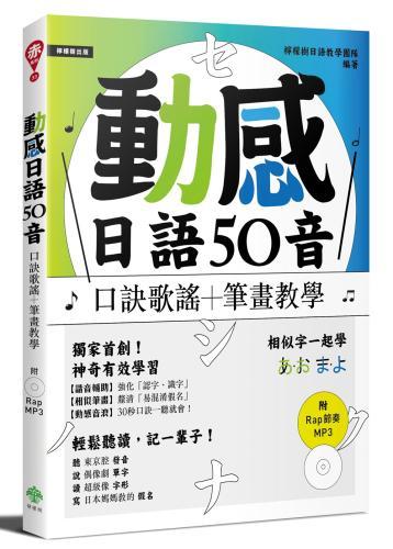 動感日語50音:口訣歌謠+筆畫教學(附Rap節奏MP3)