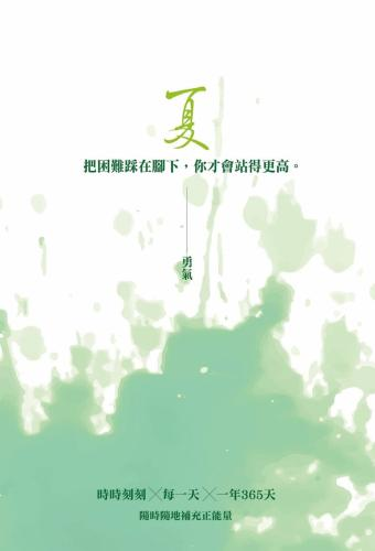 夏:勇氣─把困難在腳下,你才會站得更高