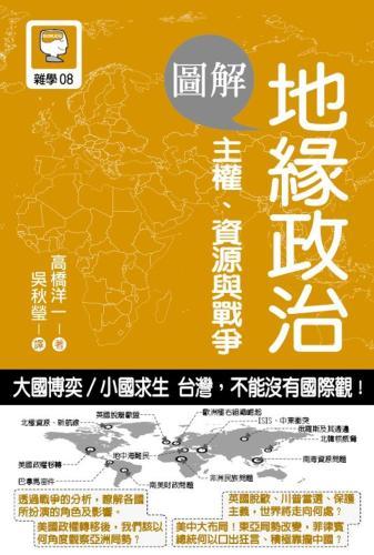 圖解地緣政治:主權、資源與戰爭